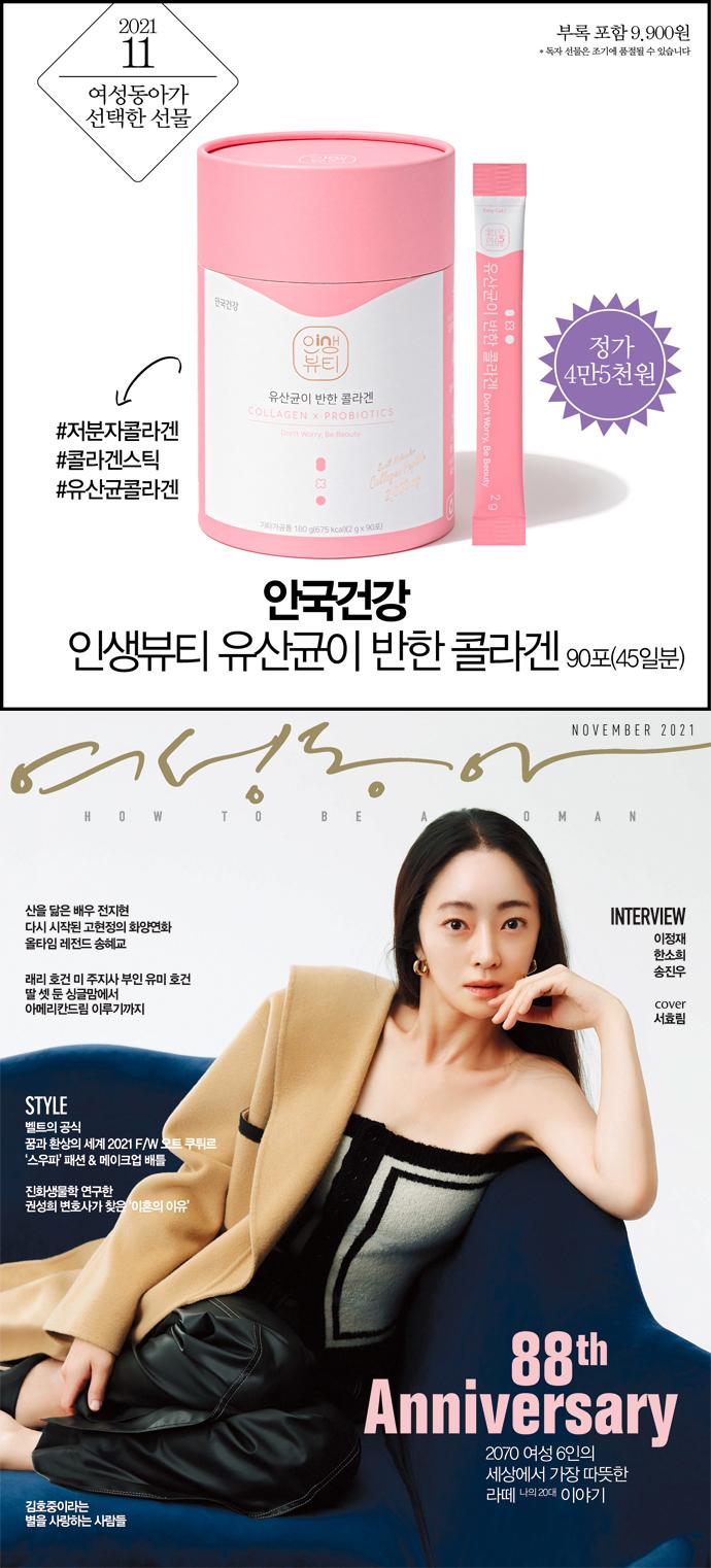 여성동아 (2020년11월호) 도서 상세이미지