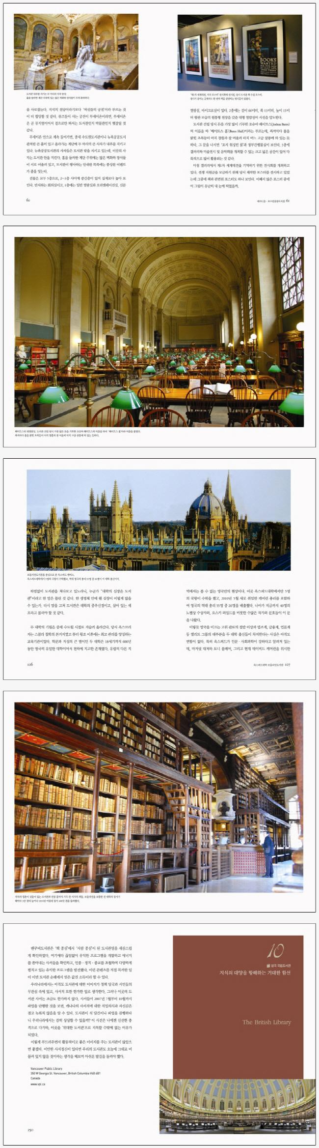 지상의 위대한 도서관(이상의 도서관 32) 도서 상세이미지
