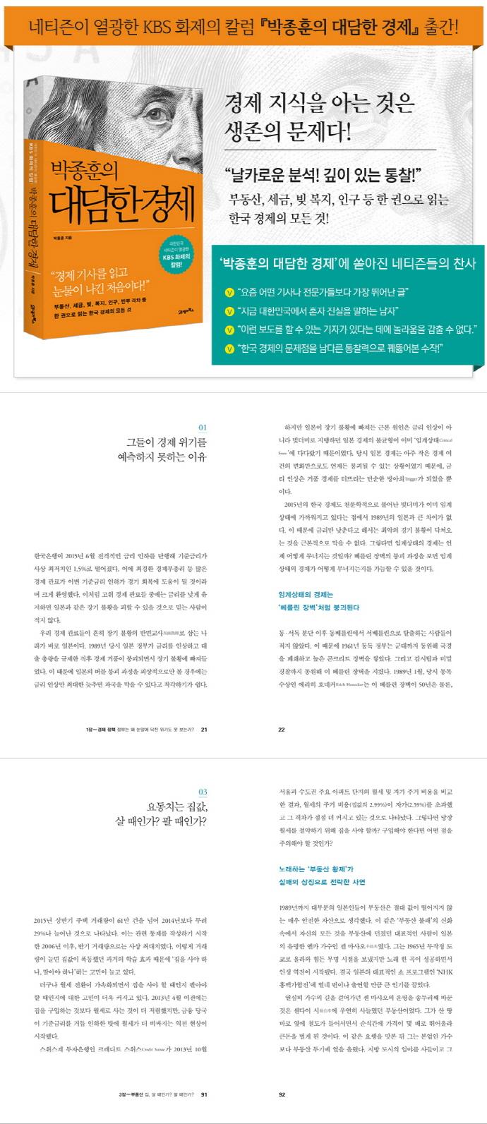 박종훈의 대담한 경제 도서 상세이미지