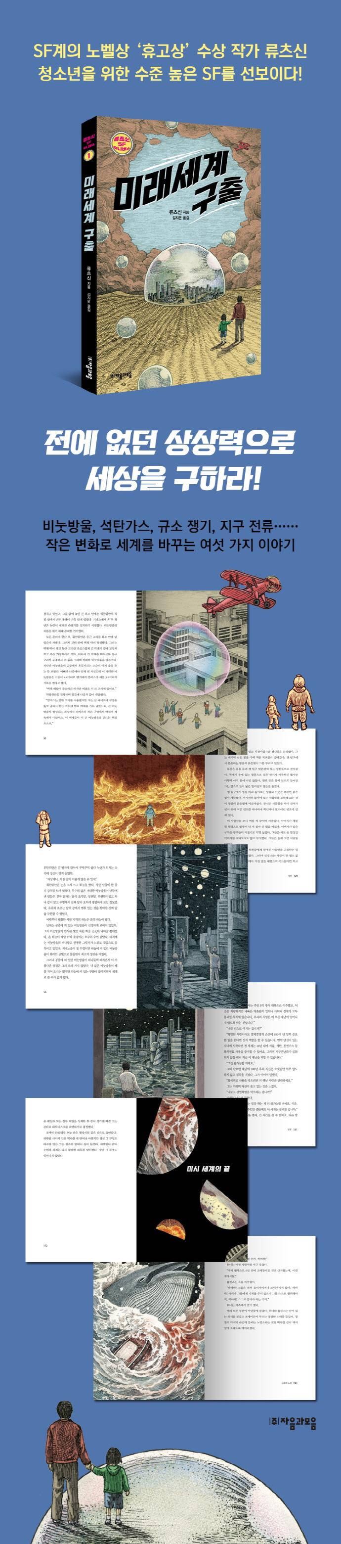 미래세계 구출(류츠신 SF 유니버스 1) 도서 상세이미지