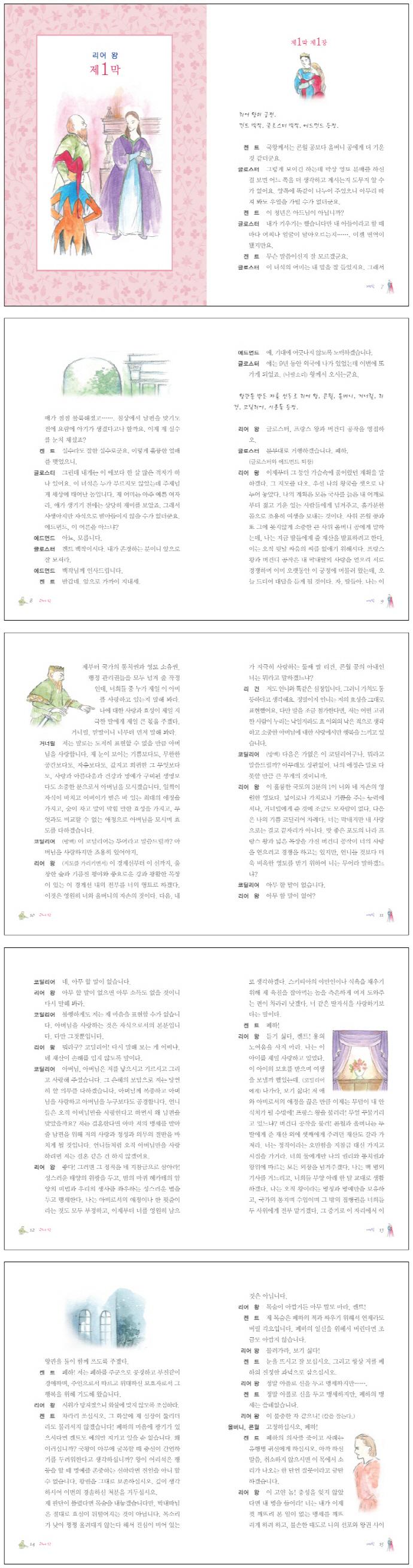 리어 왕(국어과 선생님이 뽑은 문학읽기 29)(양장본 HardCover) 도서 상세이미지
