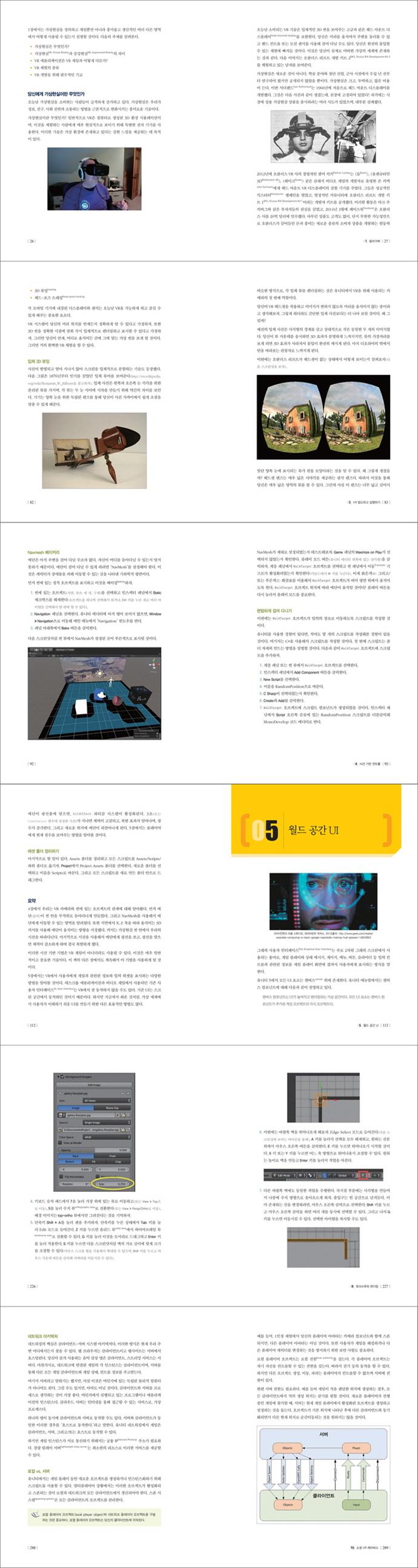 유니티 5 가상현실 VR 프로젝트(acorn+PACKT 시리즈) 도서 상세이미지
