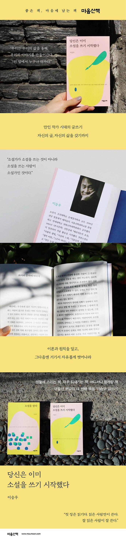 당신은 이미 소설을 쓰기 시작했다(문고본) 도서 상세이미지
