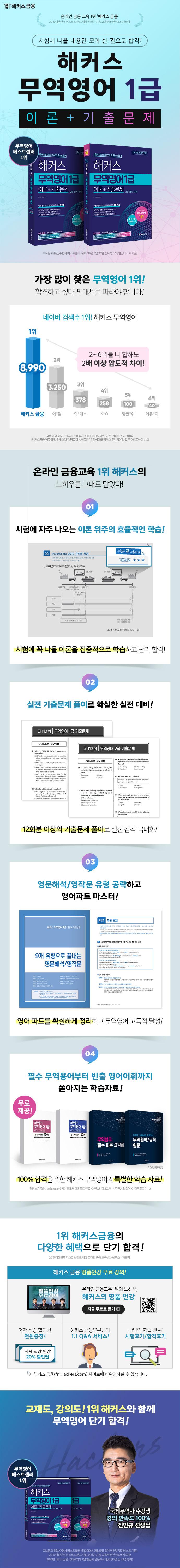 무역영어 1급 이론+기출문제(2019)(해커스)(개정판) 도서 상세이미지
