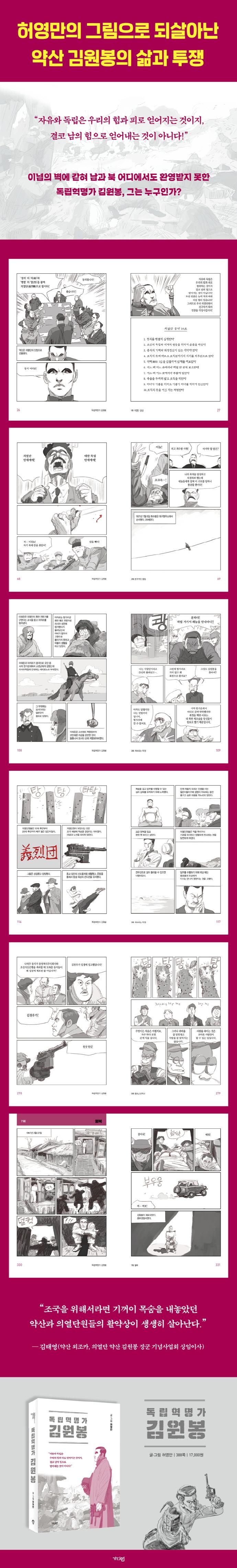 독립혁명가 김원봉 도서 상세이미지