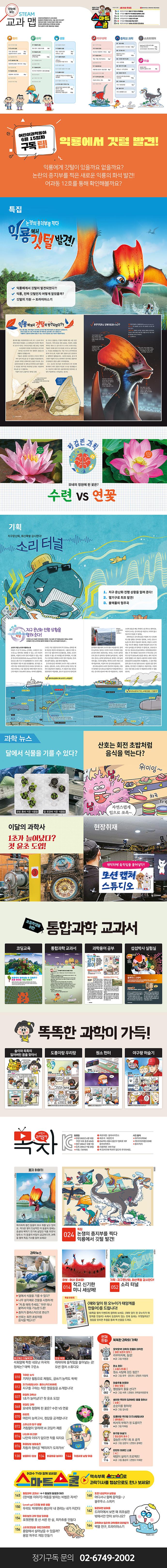 어린이 과학동아(2019년 VOL 12)(격주간) 도서 상세이미지