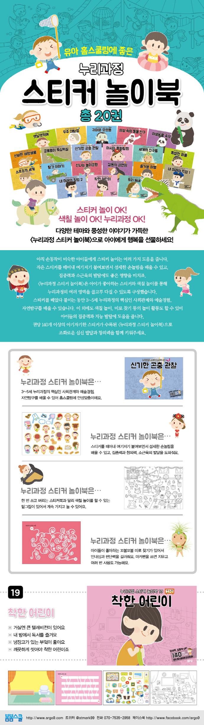 착한 어린이(누리과정 스티커 놀이북 19) 도서 상세이미지