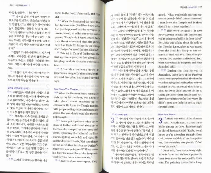 메시지: 신약(영한대역)(The Message 시리즈) 도서 상세이미지