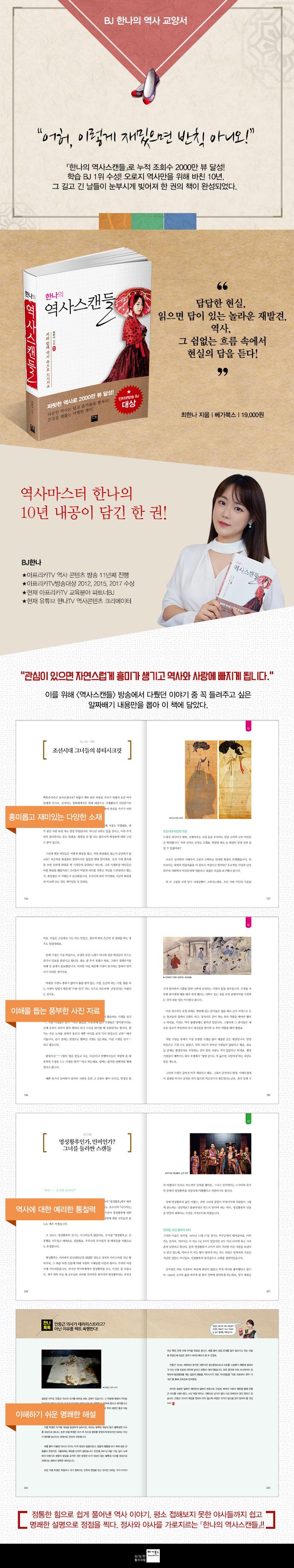 한나의 역사스캔들 도서 상세이미지