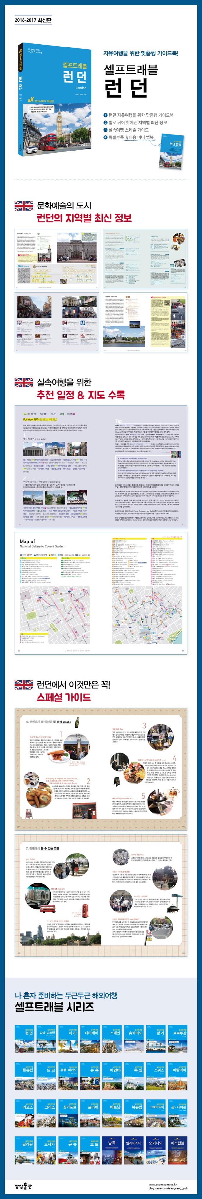 런던 셀프트래블(2016-2017) 도서 상세이미지