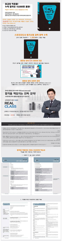 스포츠지도사  벼락치기 실전 모의고사(2019)(단박에 오름)(개정판) 도서 상세이미지
