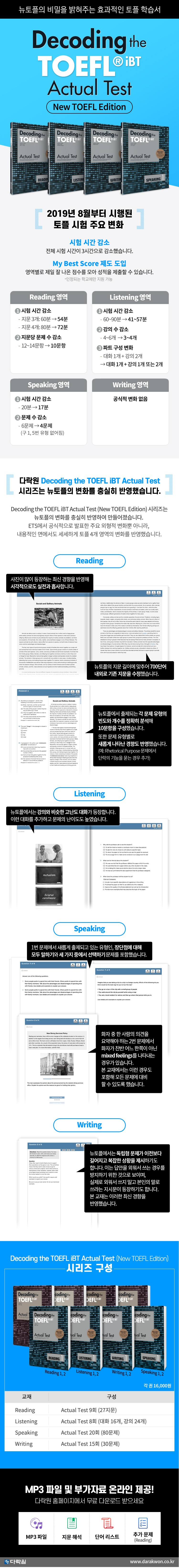 Decoding the TOEFL iBT Actual Test Speaking. 2(New TOEFL Edition) 도서 상세이미지