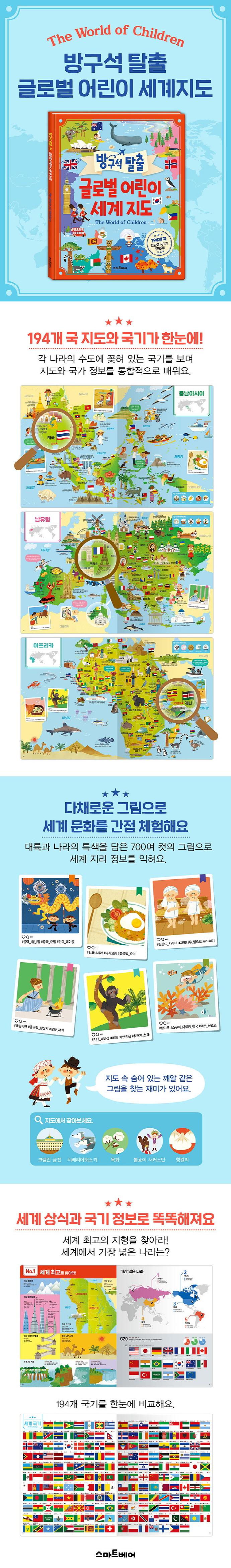 방구석 탈출 글로벌 어린이 세계지도(양장본 HardCover) 도서 상세이미지
