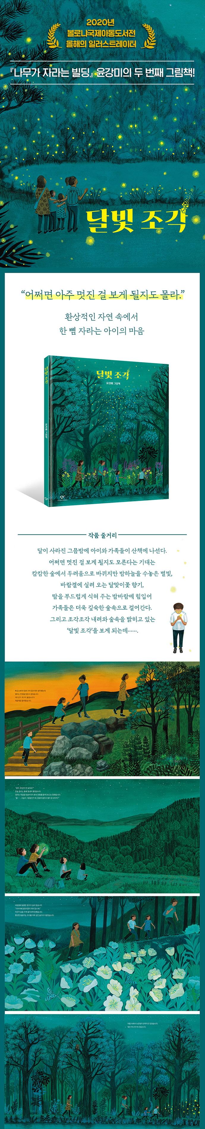 달빛 조각(양장본 HardCover) 도서 상세이미지