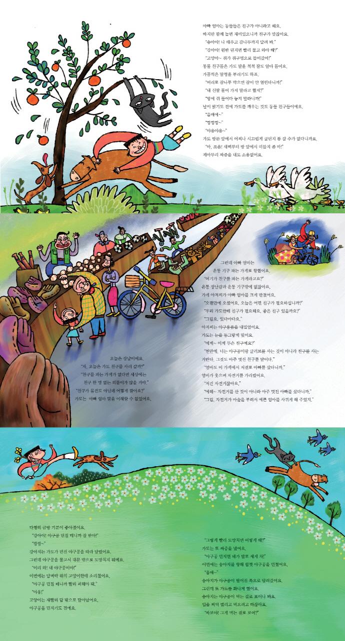 친구 사귀기 대작전(이종은 동화 시리즈 3)(양장본 HardCover) 도서 상세이미지