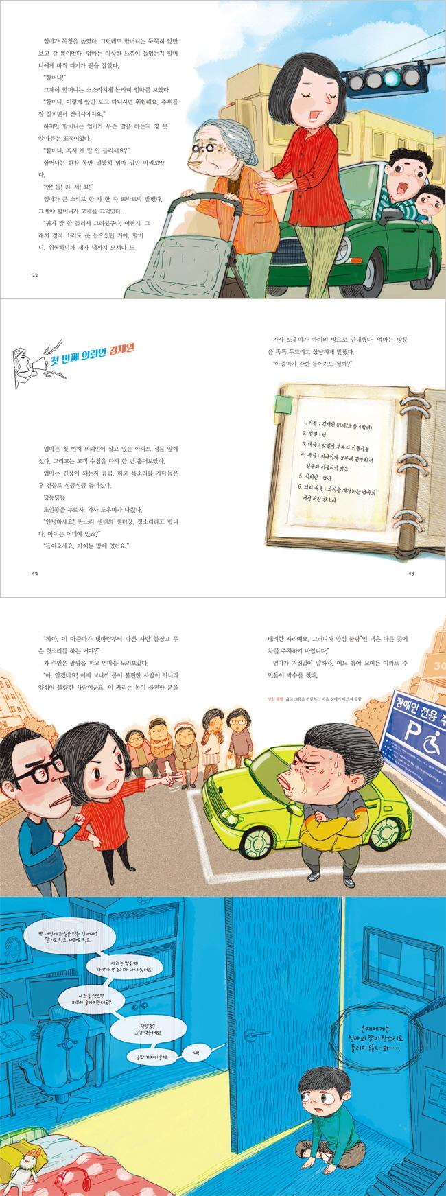 잔소리 센터(읽기의 즐거움 30) 도서 상세이미지