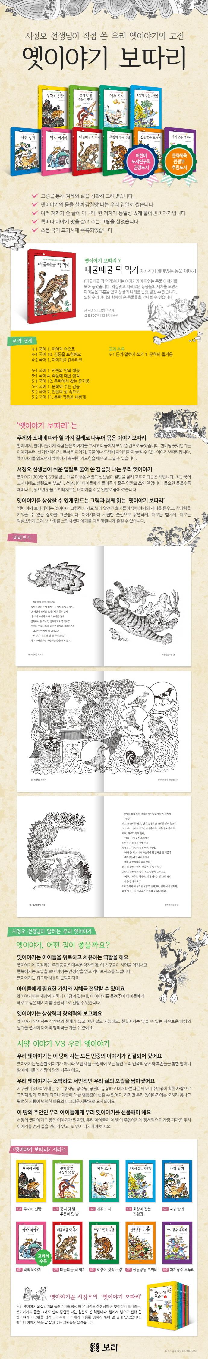 떼굴떼굴 떡 먹기(옛이야기 보따리 7) 도서 상세이미지