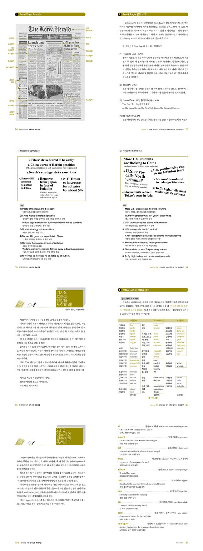 영자신문 독파기술(한국인을 위한) 도서 상세이미지