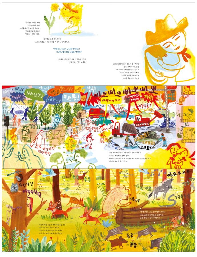 조안의 보물 가방(미래그림책 151)(양장본 HardCover) 도서 상세이미지