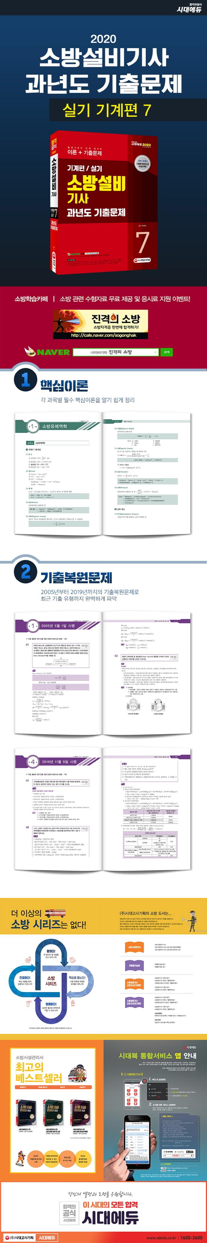 소방설비기사 과년도 기출문제 기계편/실기 . 7(2020)(시대에듀)(7판) 도서 상세이미지