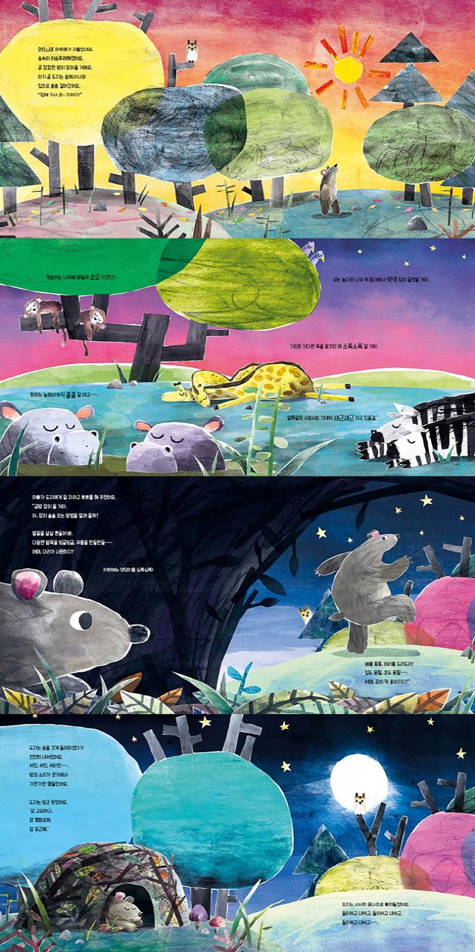 말똥말똥 잠이 안와(푸른숲그림책 33)(양장본 HardCover) 도서 상세이미지