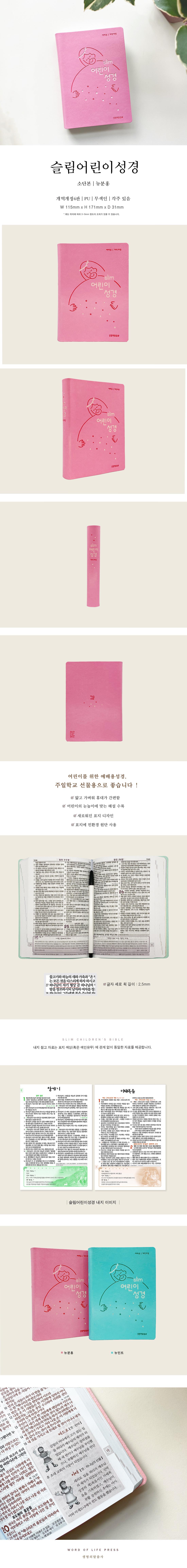 Slim 어린이 성경(뉴분홍)(소)(무지퍼)(무색인)(PU)(예배용)(개역개정판 4판)(반양장) 도서 상세이미지