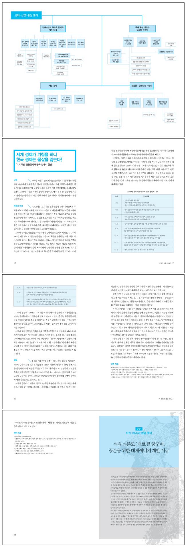 대한민국 아젠다 2010 도서 상세이미지