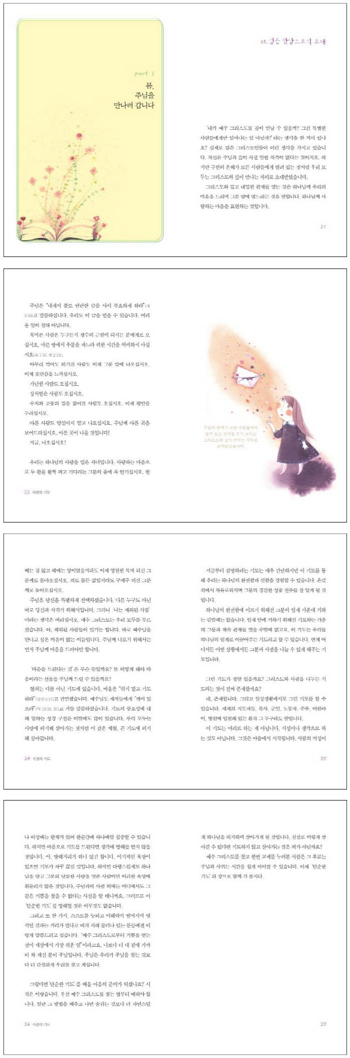 사귐의 기도(세월이 흘러도 변함없이 좋은 책 7)(양장본 HardCover) 도서 상세이미지