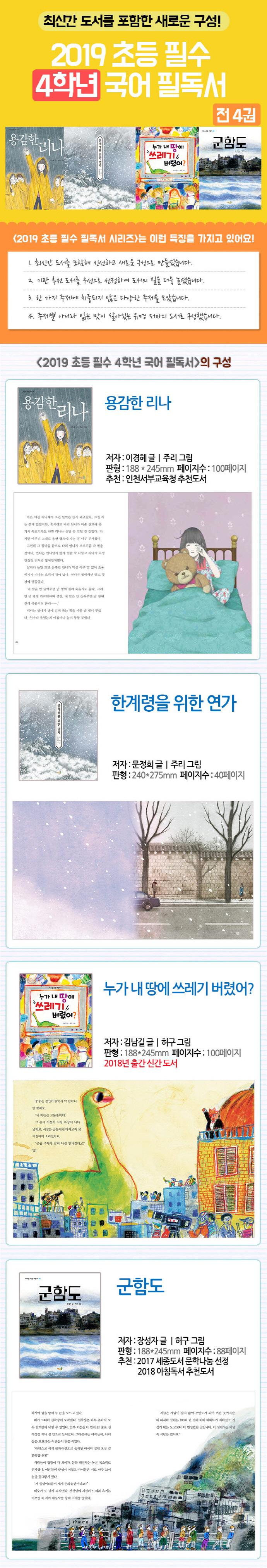 초등 필수 4학년 국어 필독서 세트(2019)(전4권) 도서 상세이미지