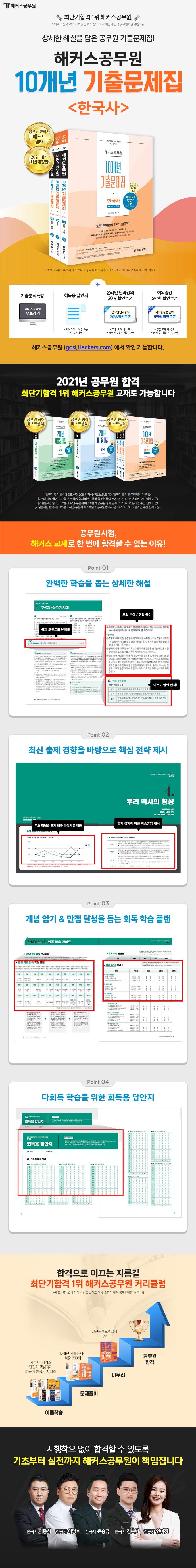 한국사 10개년 기출문제집 세트(2021)(해커스공무원)(전3권) 도서 상세이미지