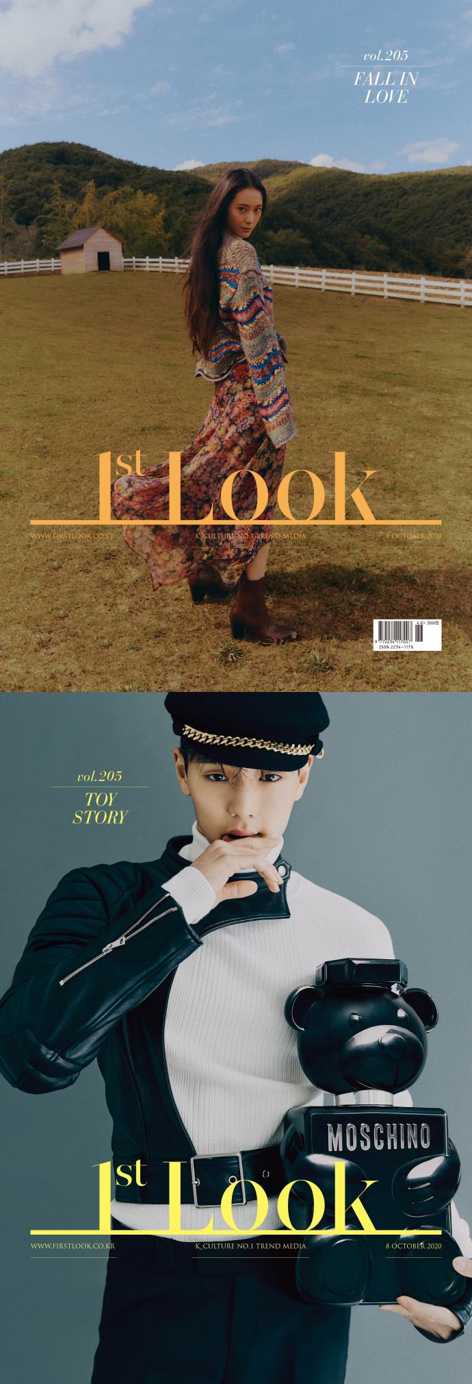 퍼스트 룩(1st Look) (2020년 205호) 도서 상세이미지