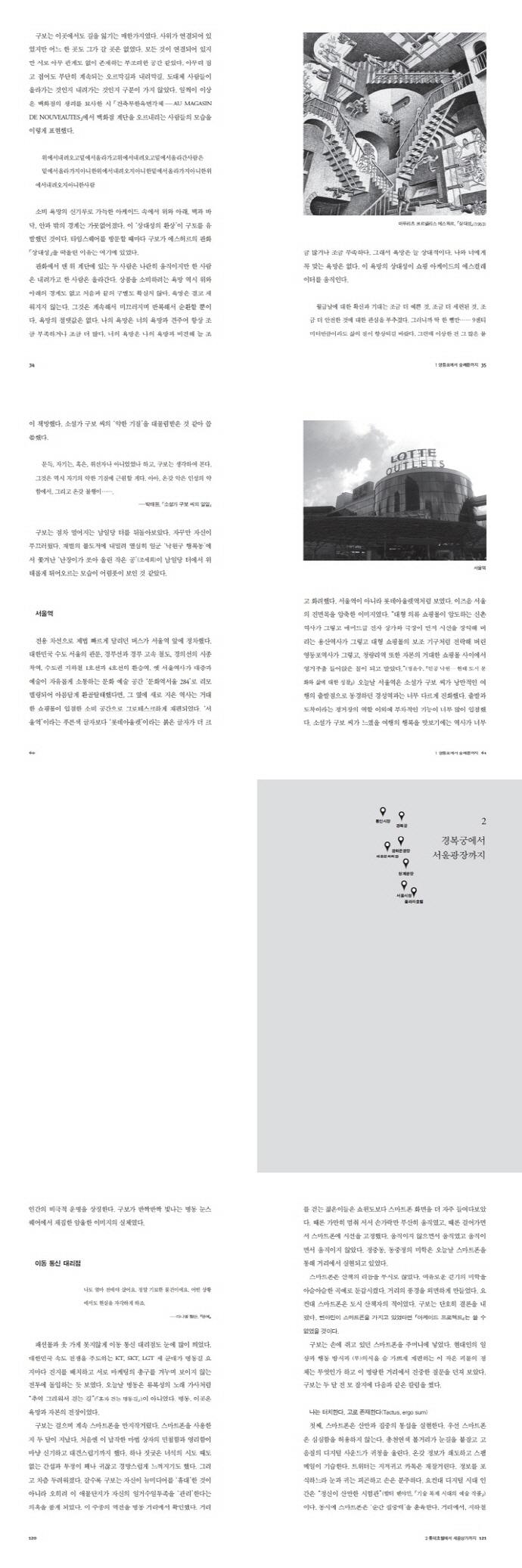 서울 아케이드 프로젝트 도서 상세이미지