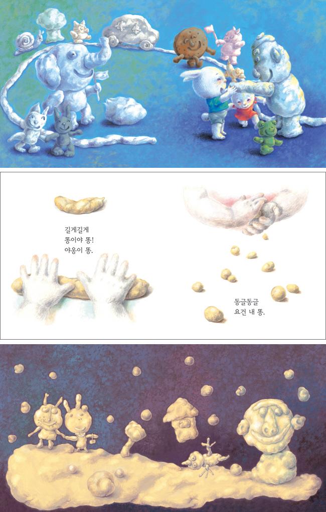 말랑말랑(뿌뿌뽀뽀 2)(양장본 HardCover) 도서 상세이미지