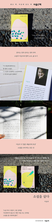 소설을 살다(문고본) 도서 상세이미지