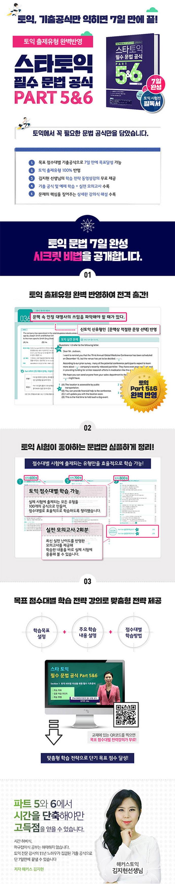 스타토익 필수 문법 공식 Part 5&6 RC(신토익 Edition)(2판) 도서 상세이미지