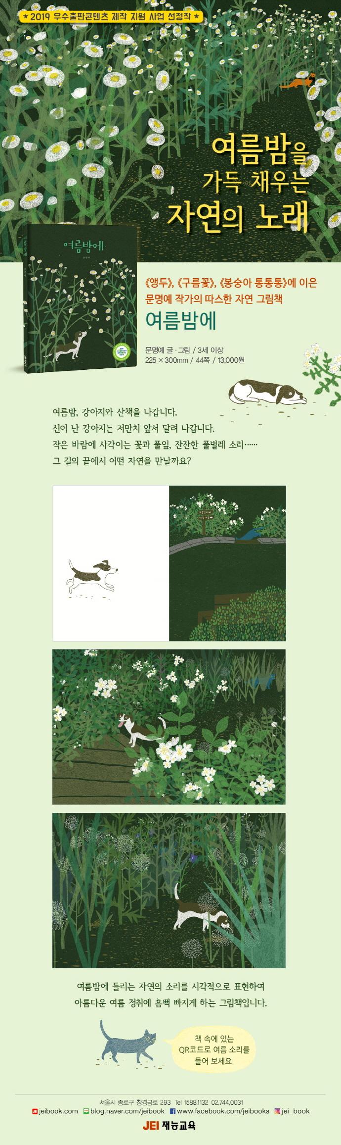 여름밤에(양장본 HardCover) 도서 상세이미지
