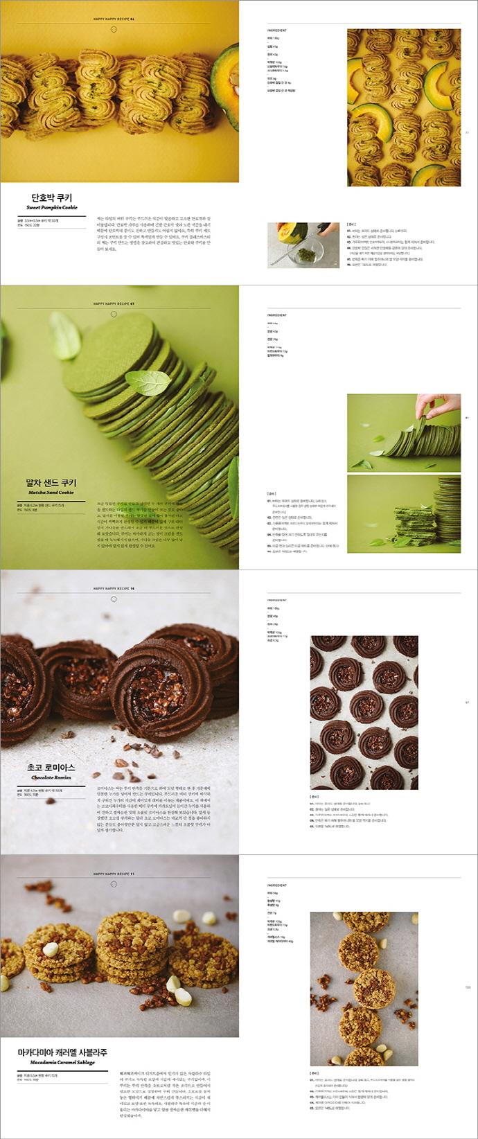 쿠키(해피해피레시피 3) 도서 상세이미지