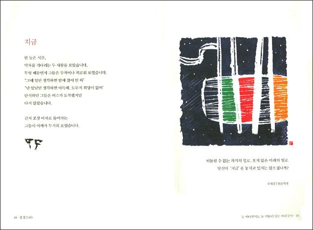 풍경소리. 1(나를 찾는 지혜)(개정판) 도서 상세이미지
