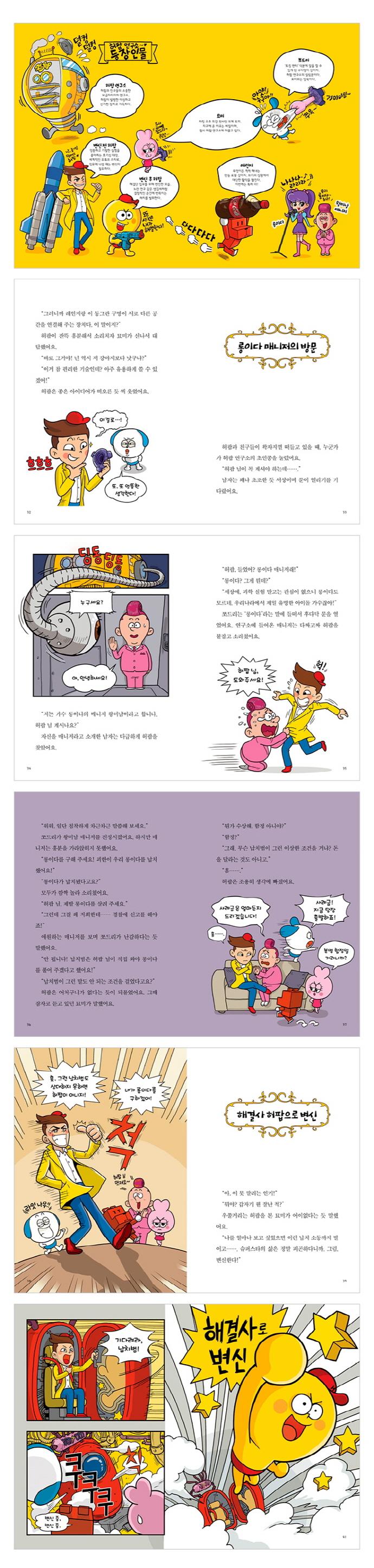 무엇이든 해결단 허팝 연구소. 3: 아이돌 구출 대작전(양장본 HardCover) 도서 상세이미지