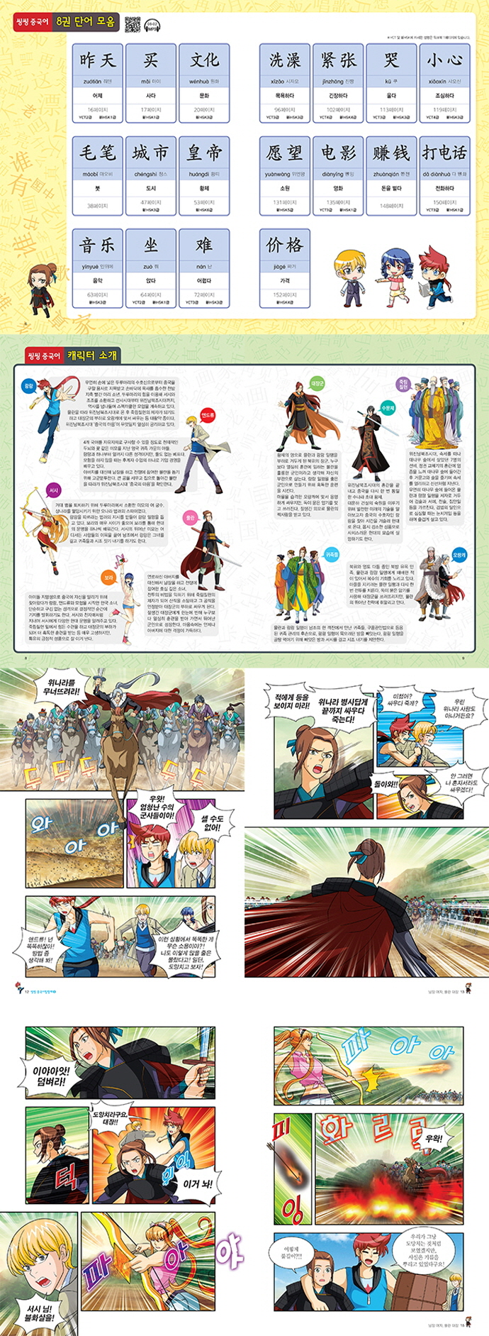 씽씽 중국어 탐험대. 8: 뮬란과 위진남북조시대 도서 상세이미지