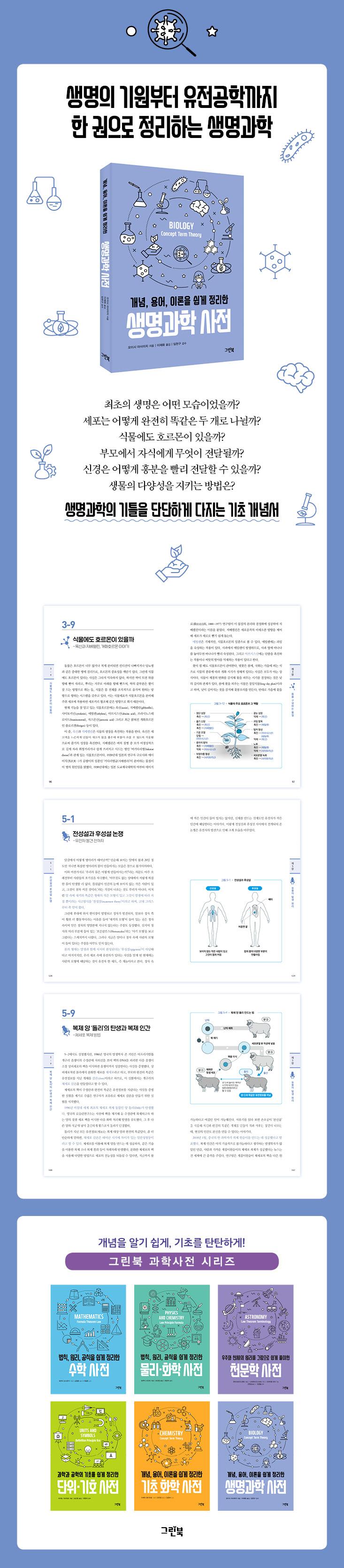 생명과학 사전(개념, 용어, 이론을 쉽게 정리한)(그린북 과학사전) 도서 상세이미지
