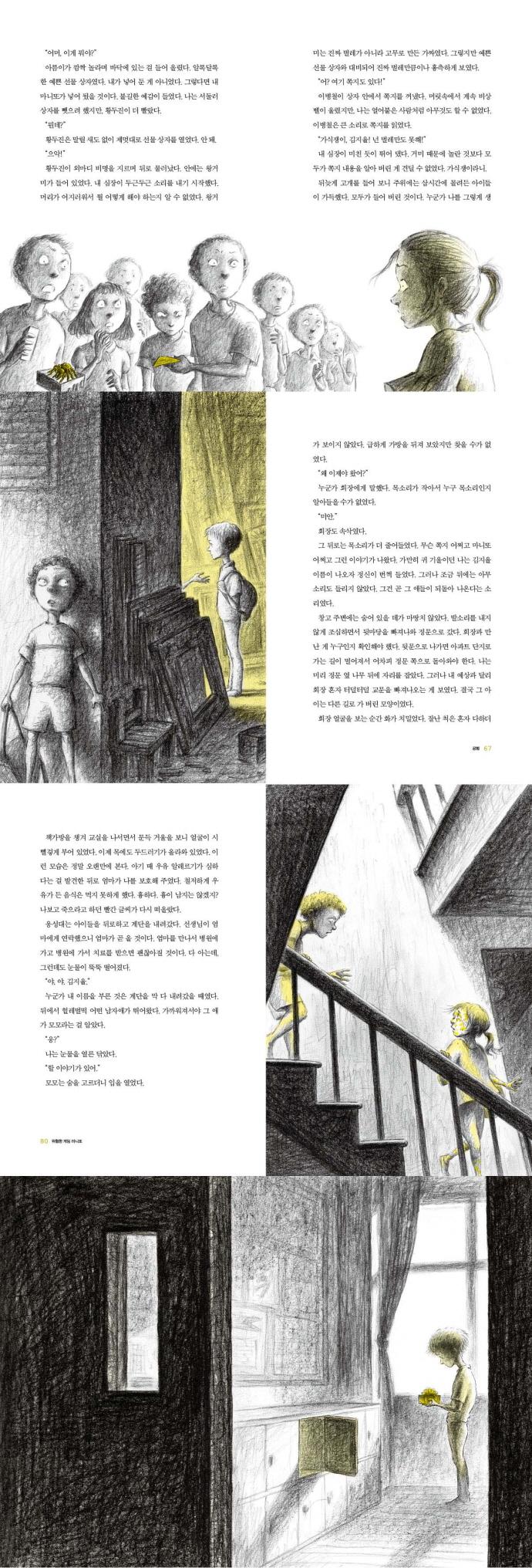 위험한 게임 마니또(푸른숲 어린이 문학 36) 도서 상세이미지