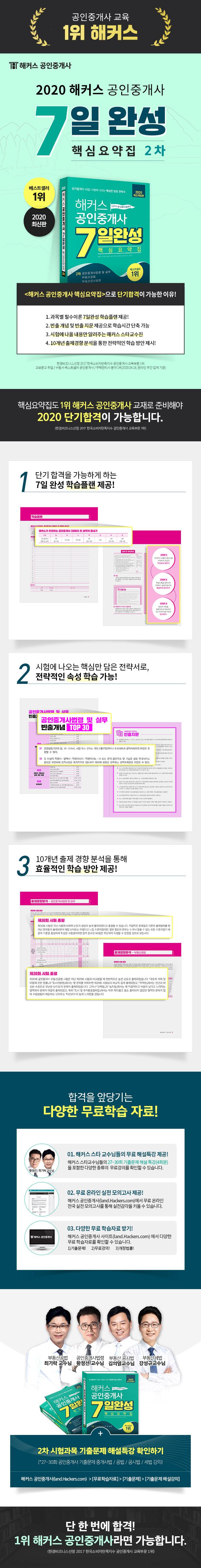 공인중개사 2차 7일완성 핵심요약집(2020)(해커스) 도서 상세이미지