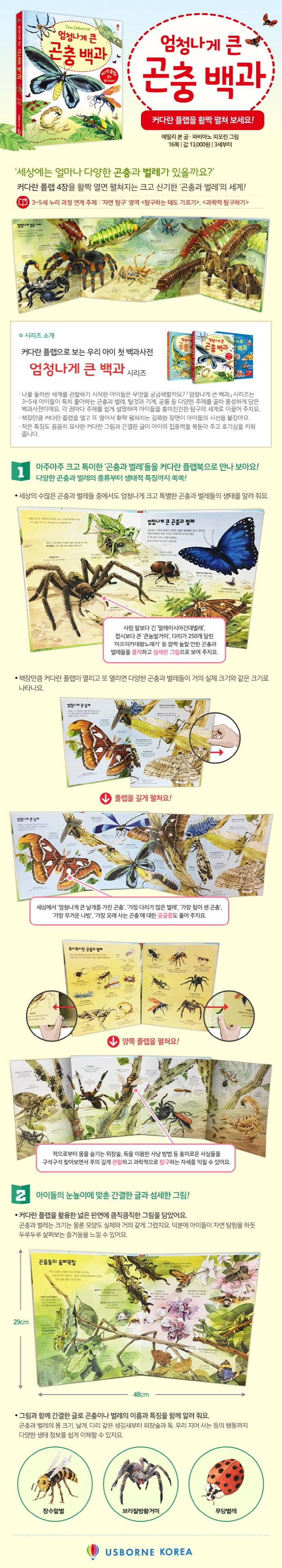 엄청나게 큰 곤충백과 : 플랩북(양장본 HardCover) 도서 상세이미지