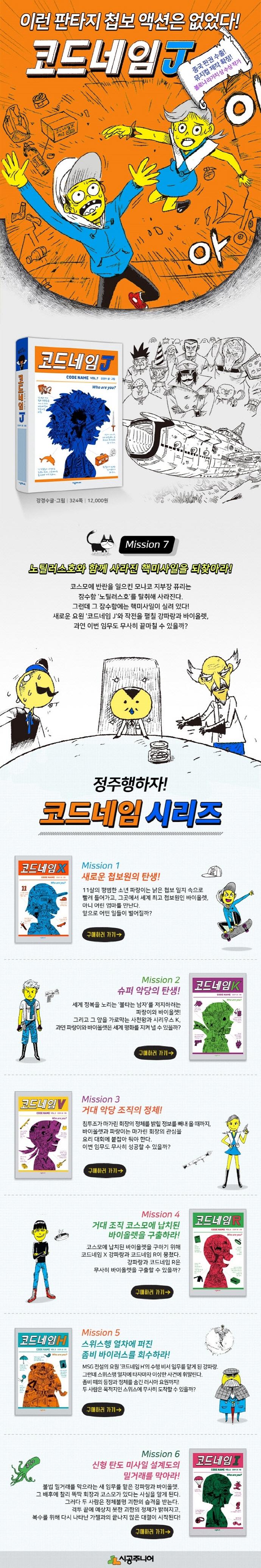 코드네임 J(코드네임 시리즈 7)(양장본 HardCover) 도서 상세이미지