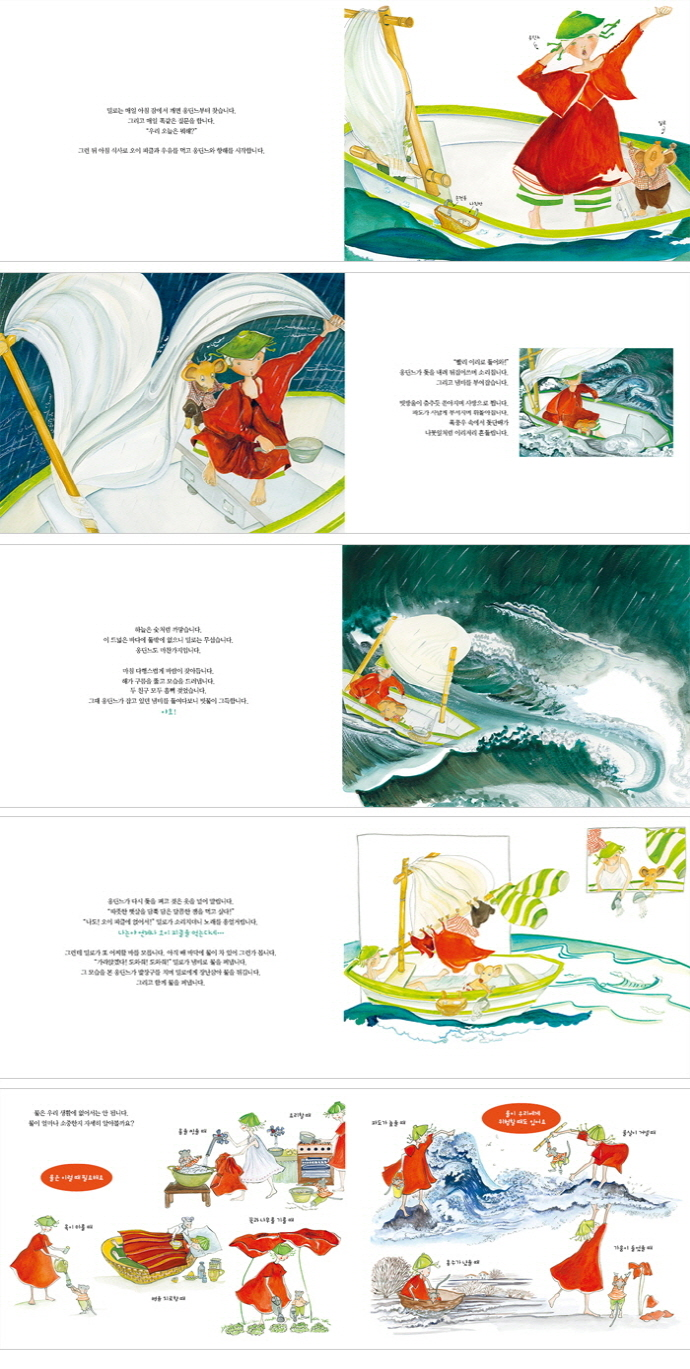 물의 하루(꿈공작소 30)(양장본 HardCover) 도서 상세이미지