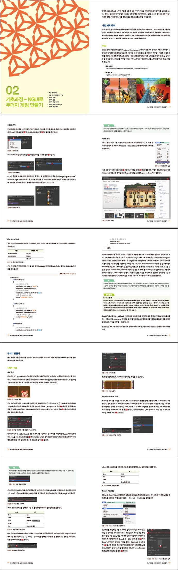 NGUI 유니티 2D 게임 프로그래밍(따라 하면서 배우는)(위키북스 게임 개발 시리즈 12) 도서 상세이미지