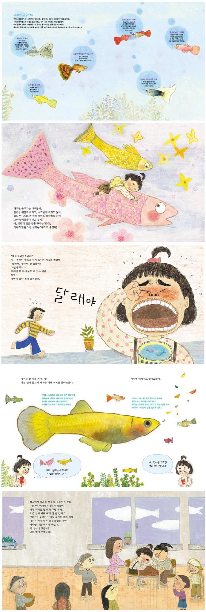 나의 첫 반려동물 비밀 물고기(바람 그림책문고 5)(양장본 HardCover) 도서 상세이미지
