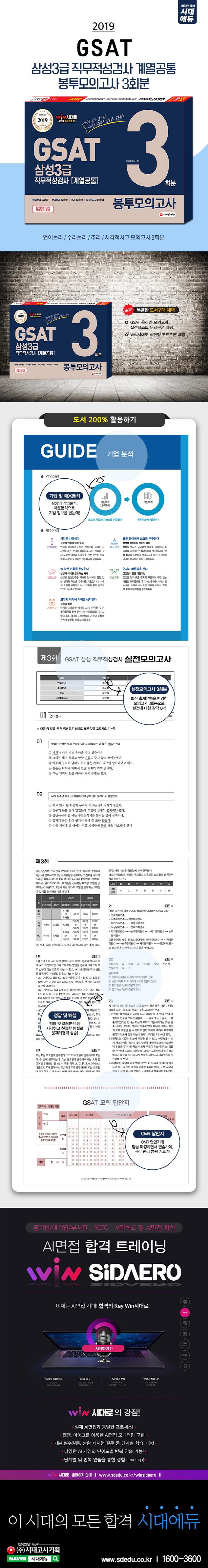 GSAT 삼성3급 직무적성검사 계열공통 봉투모의고사 3회분(2019) 도서 상세이미지