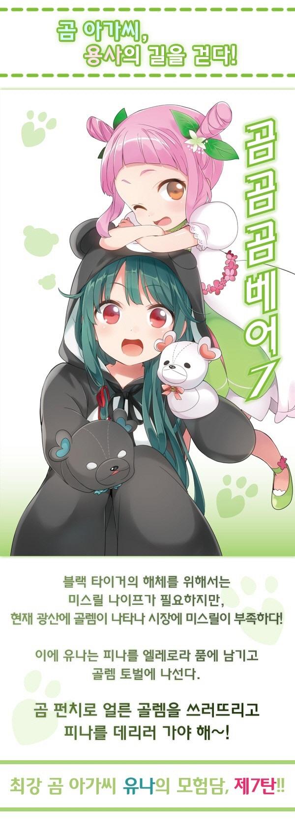 곰 곰 곰 베어. 7(L노벨(L Novel)) 도서 상세이미지